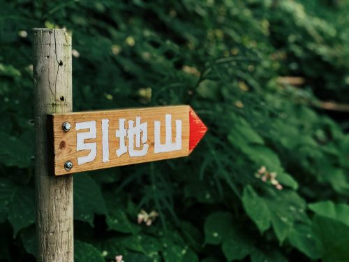 Panneaux directionnels dans la montagne Saragamine près de Toon, Ehime, Japon