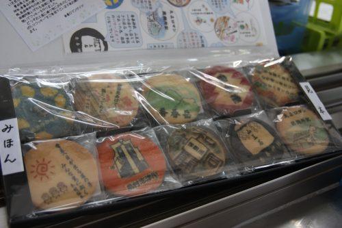 Souvenirs en gare de Kawara, préfecture de Fukuoka, Kyushu, Japon
