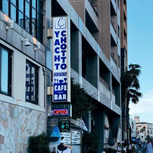 Boutique de location de Stand Up Paddle à Enoshima, près de Tokyo, Japon