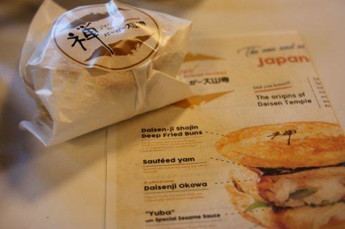 Burger zen au shukubo Sanrakuso au pied du Mt Daisen, préfecture de Tottori, Japon