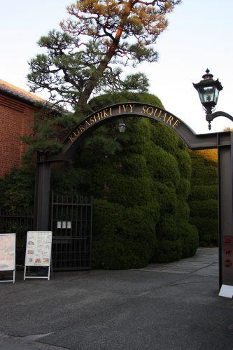 Kurashiki Ivy Square, Kurashiki, préfecture d'Okayama, Japon