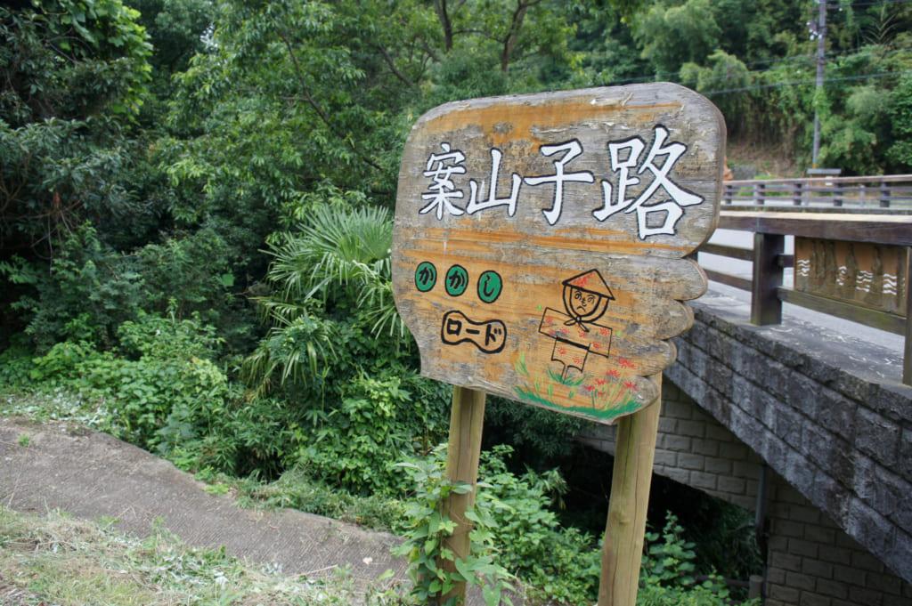 Panneau de bois indiquant la route des épouvantails à Asuka
