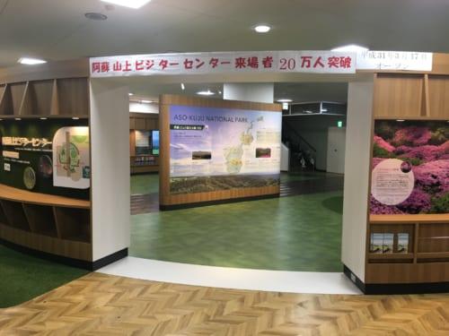 Exposition de photos dans le musée du Géoparc Aso