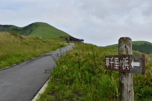 Panneau de bois au bord de la route, indiquant l'observatoire de Kusasenri