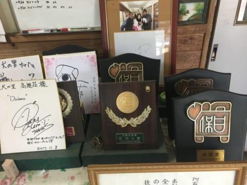 Prix exposés dans l'entrée de l'élevage de shiba inu de M. Miyazaki