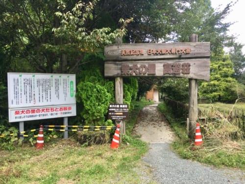 Portail de bois, indiquant l'entrée de l'élevage de shiba inu de M. Miyazaki