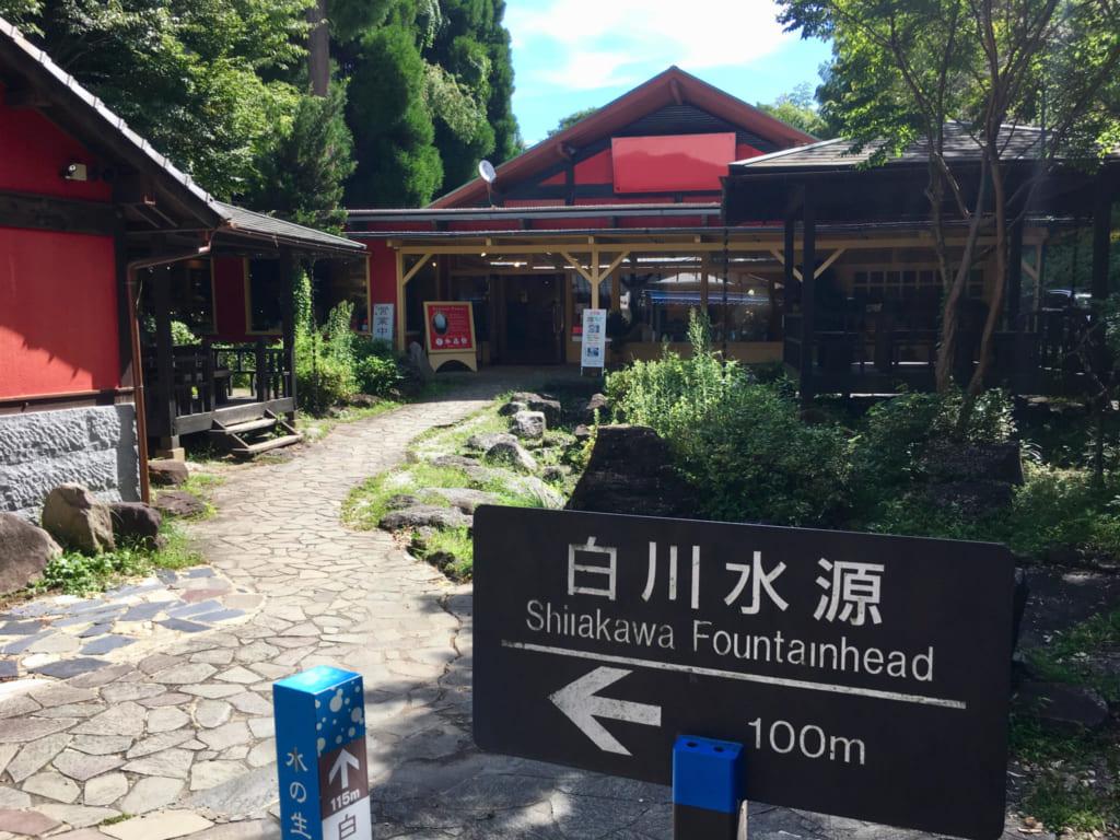 Panneau indiquant la source de Shirakawa
