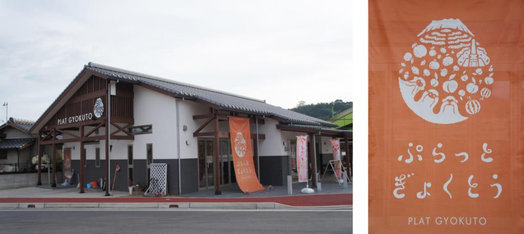 Le magazin magasin Plat Gyokuto vu de l'extérieur
