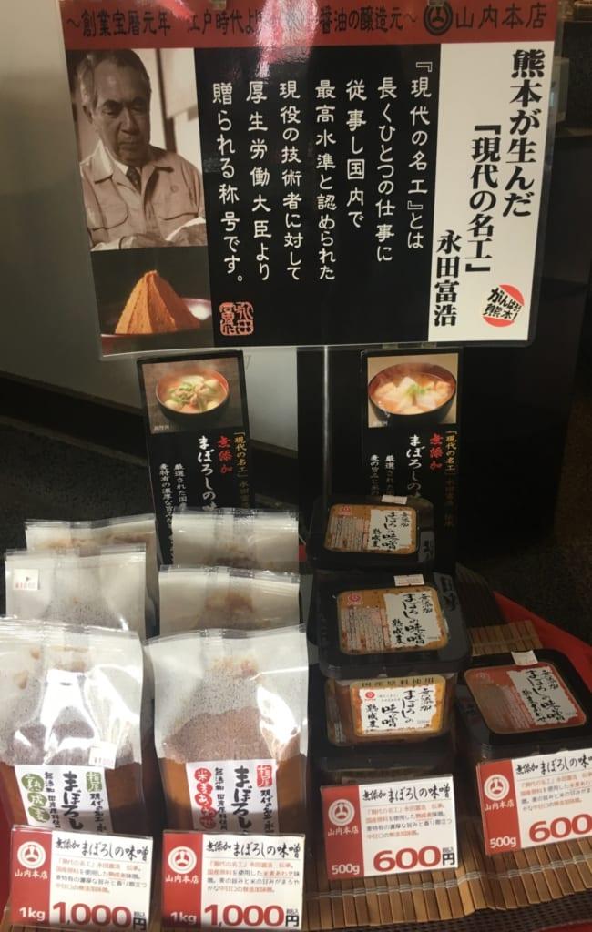 Miso en vente dans la boutique Yamauchi Honten