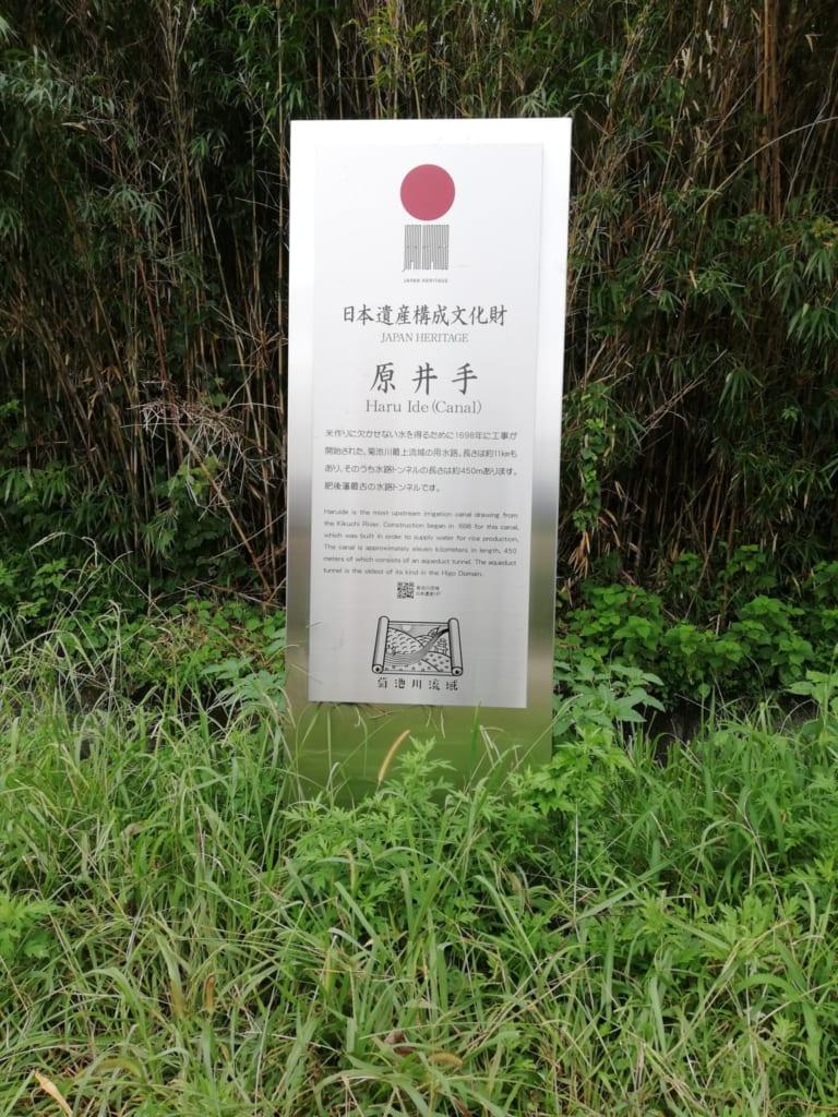 Les canaux d'irrigation de Kikuchi classés au patrimoine mondial de l'irrigation