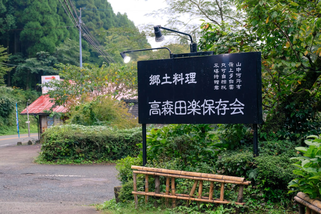 Panneau indiquant l'entrée du restaurant Takamori Dengaku Hozonkai