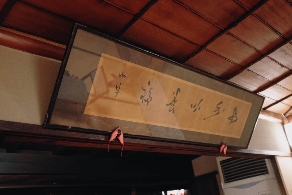 Caligraphie tracée par Katsu Kaishu et donnée au restaurant Kagetsu à Nagasaki