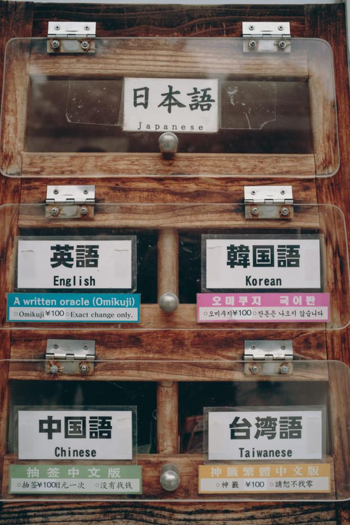 Les omikuji du canctuaire Kushida traduits dans de nombreuses langues
