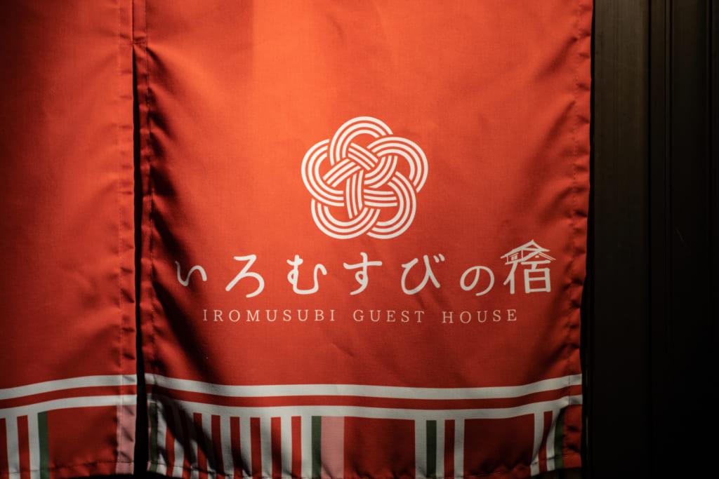 Devanture de l'auberge iromusubi
