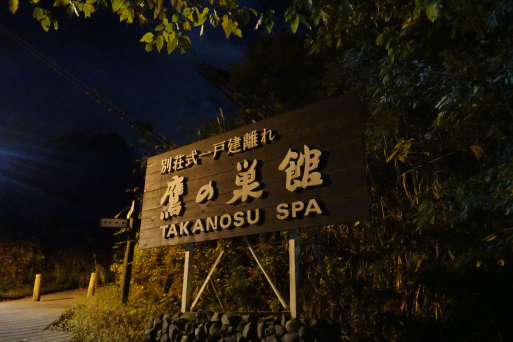 Enseigne du Takanosukan à Takanosu Onsen
