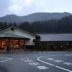 Préfecture de Hyogo: la région de Yumura Onsen