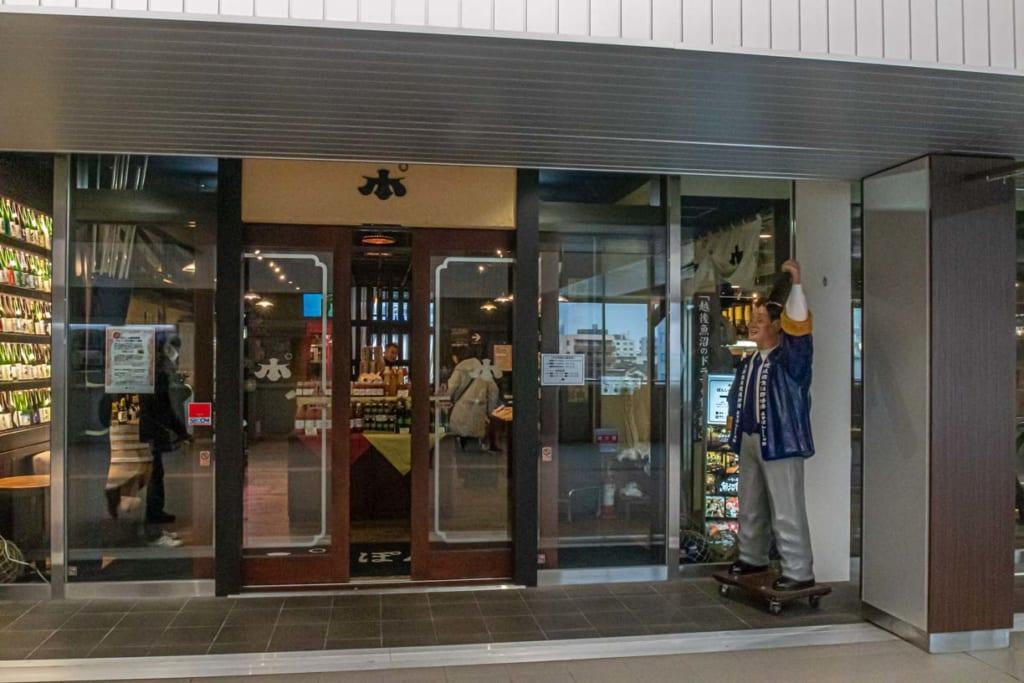 Entrée brasserie Ponshu Kan