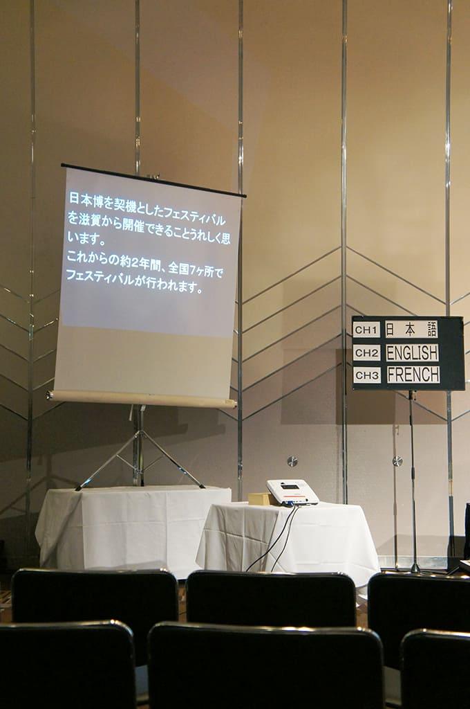 Une partie du système aidant à l'accessibilité des conférences : sur-titrage et audioguide en trois langues
