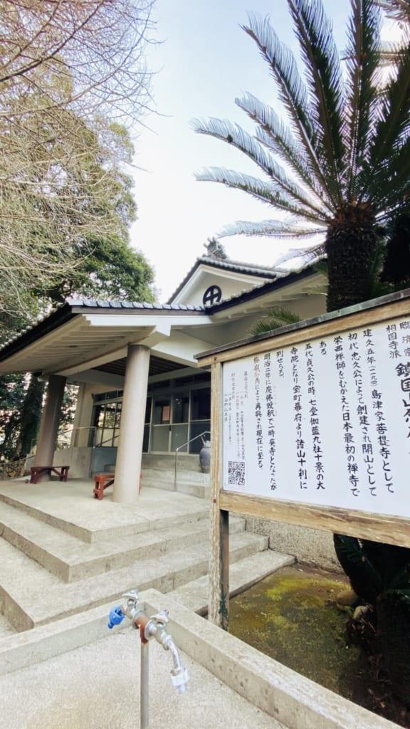 le temple kannonzenji de l'extérieur