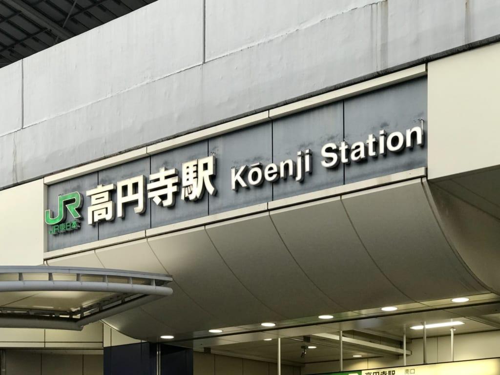 La gare de Koenji à Tokyo