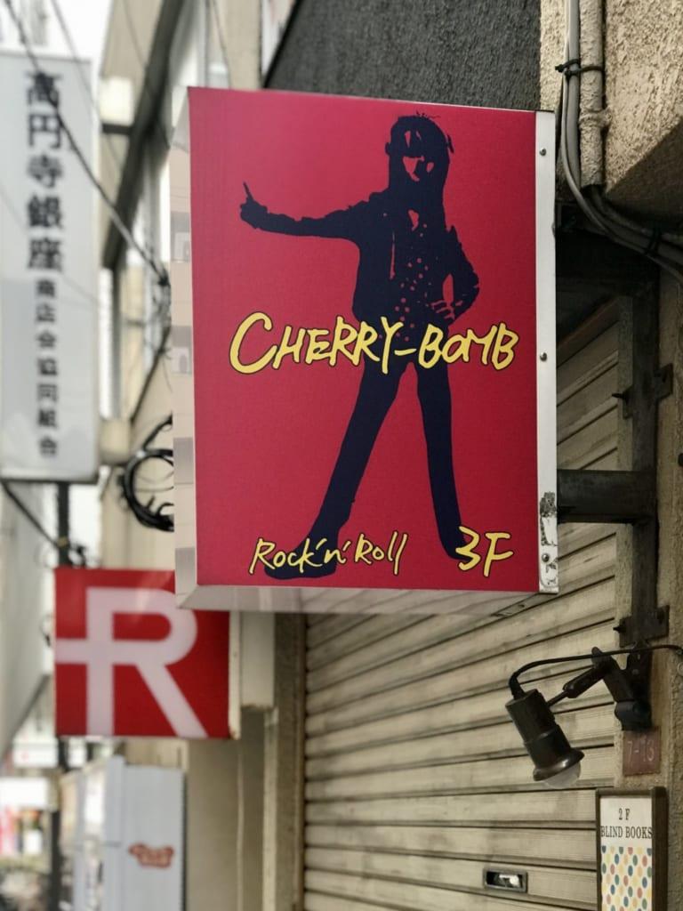 "Enseigne ""Cherry Bomb - Rock'n'roll"""