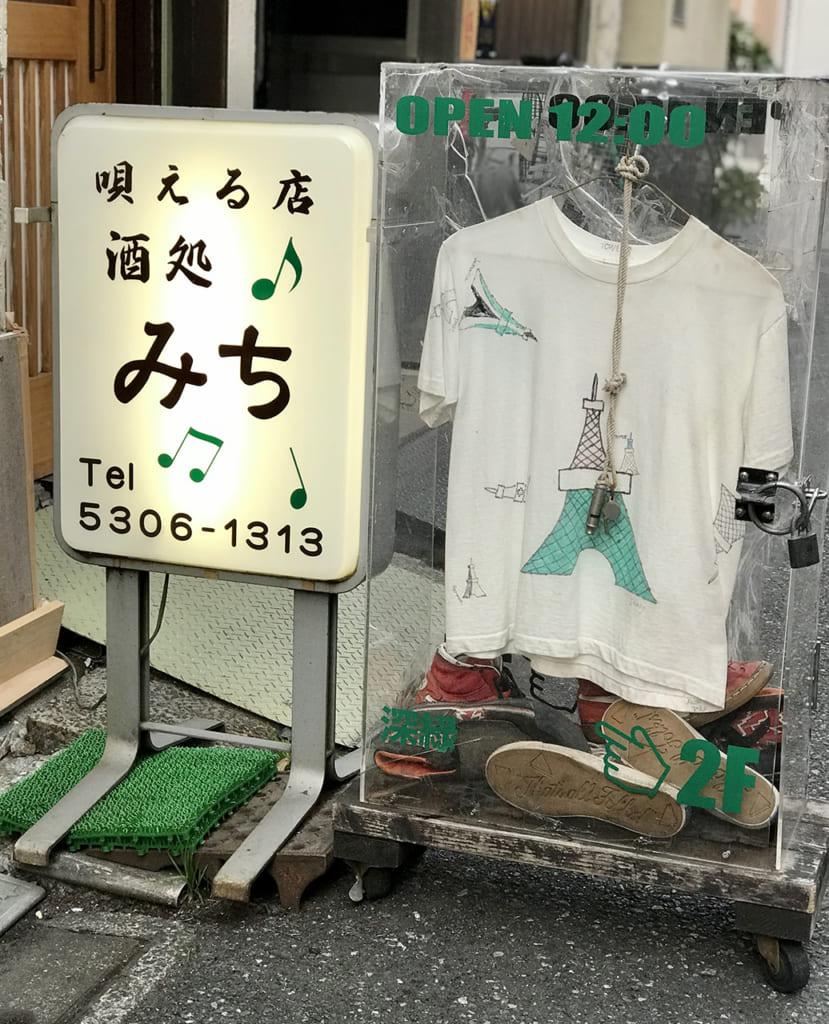 Enseigne d'une friperie de Koenji: T-shit tour Eiffel