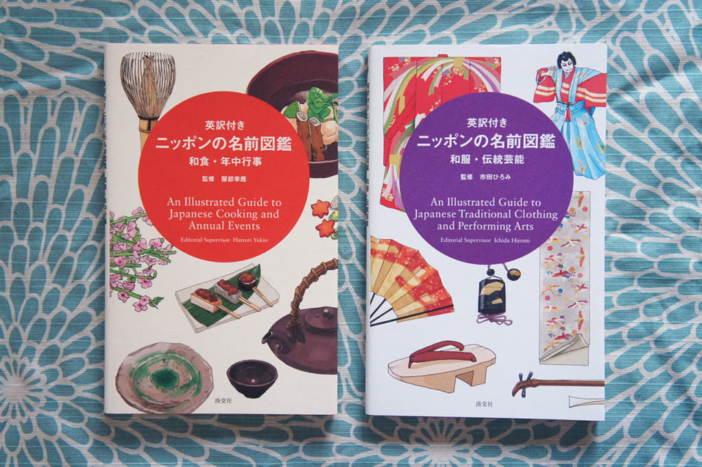 Couvertures Illustrated Guide to Japanese Traditional Clothing and Performing Arts et Illustrated Guide to Japanese Cooking and Annual Events