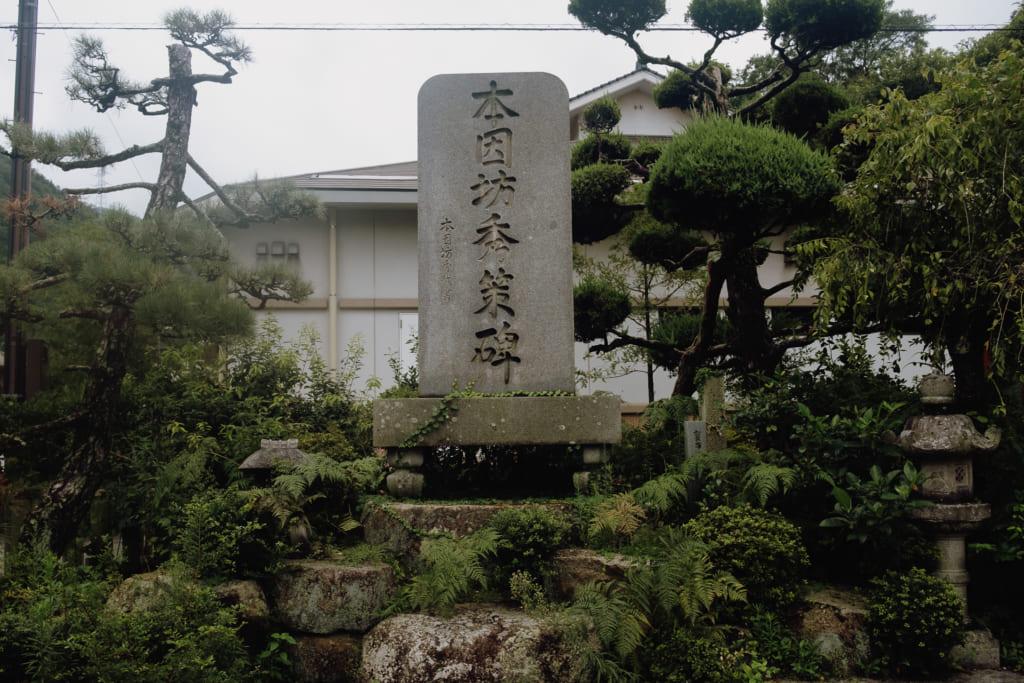 Tombe de Honinbo Shusaku, grand joueur de go
