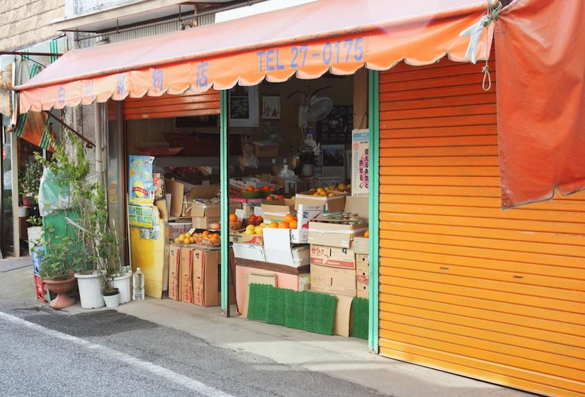 Devanture colorée d'un primeur à Ikuchijima
