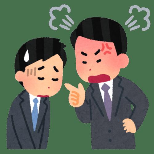 S'excuser sur son lieu de travail au Japon