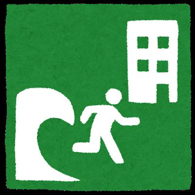 symbole d'un lieu de refuge au Japon en cas de catastrophe naturelle