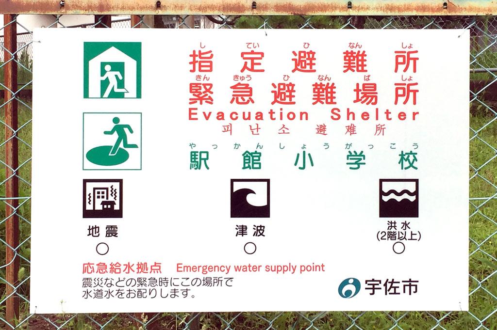 Panneau indiquant un lieu de refuge et d'évacuation au Japon