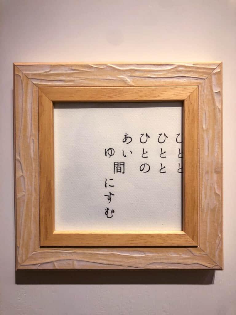 Poème de Ashida Mizu, artiste japonais