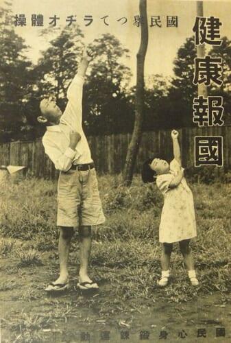 un poster de publicité pour radio taiso au japon en 1932