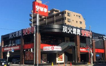 Un restaurant de yakiniku Anrakutei