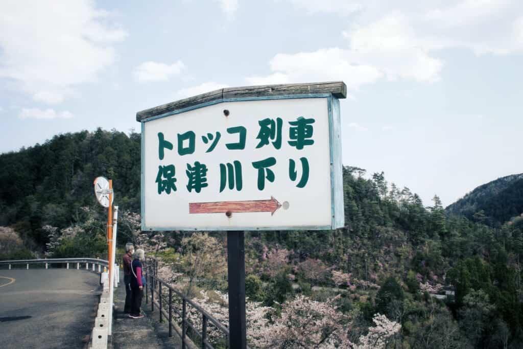 panneau indiquant une gare de train à arashiyama, kyoto