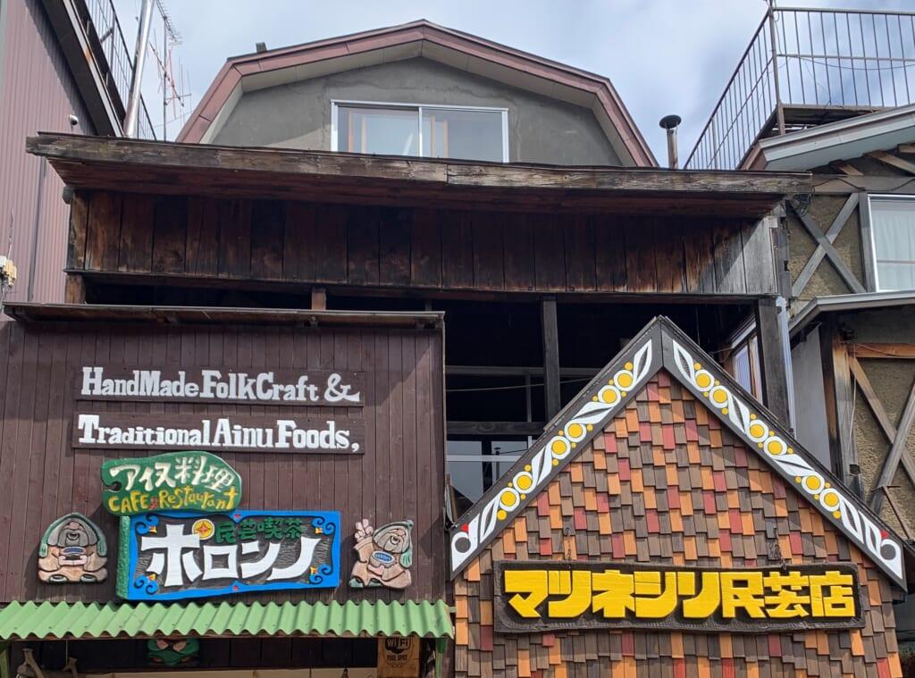 Une rue traditionelle aïnou près d'un des parcs nationaux d'Hokkaido