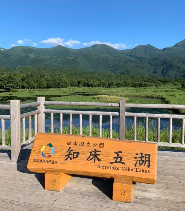 "Panneau ""Shiretoko Gogo Lakes"", les Cinq Lacs de Shiretoko, au-dessus des marais"
