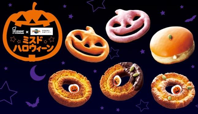 Chips et mignardises en forme de citrouilles de chez Mister Donuts