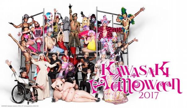 Affiche de la parade d'Halloween 2017 de Kawasaki