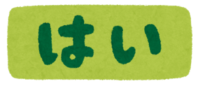 oui en japonais se dit hai