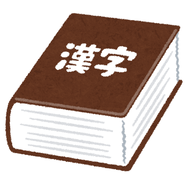 Illustration d'un dictionnaire de kanjis
