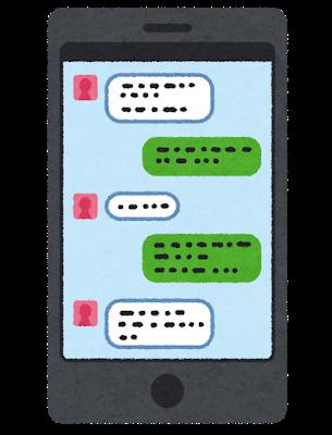 LINE est une application de messagerie instantanée très populaire au Japon