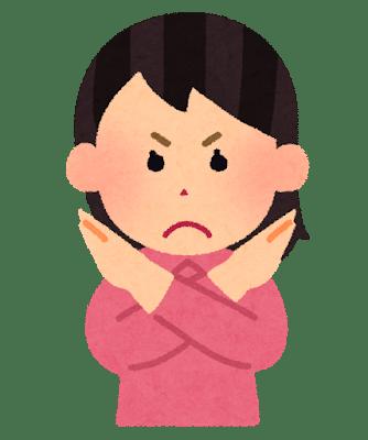 geste des bras pour exprimer le refus ou le non en japonais