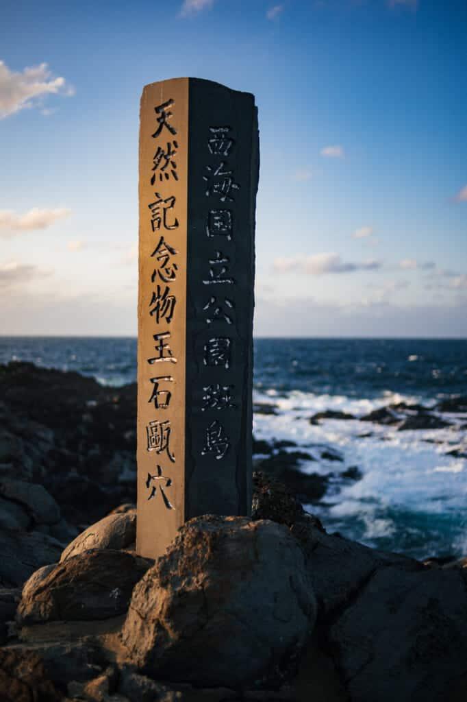 Un stèle japonaise en bord de mer sur une île japonaise