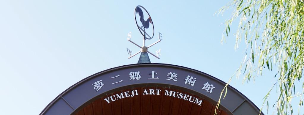 Éventail sur le toit du Musée d'Art Yumeji à Okayama