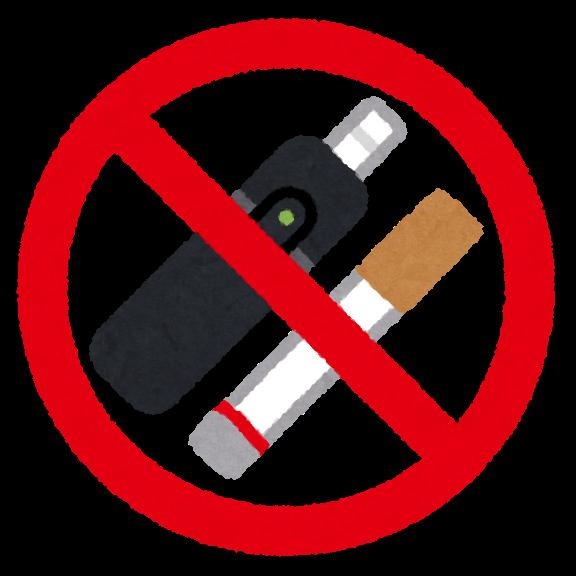Il n'est pas possible de fumer avant 20 ans au Japon