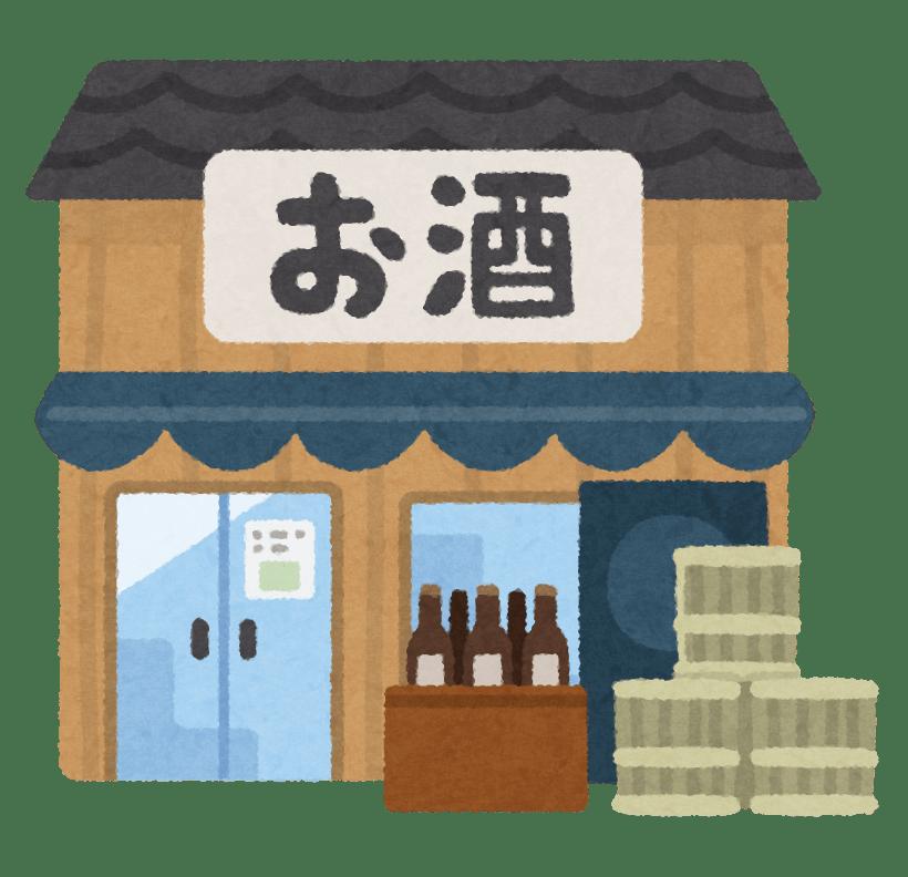 Magasin d'alcool au Japon