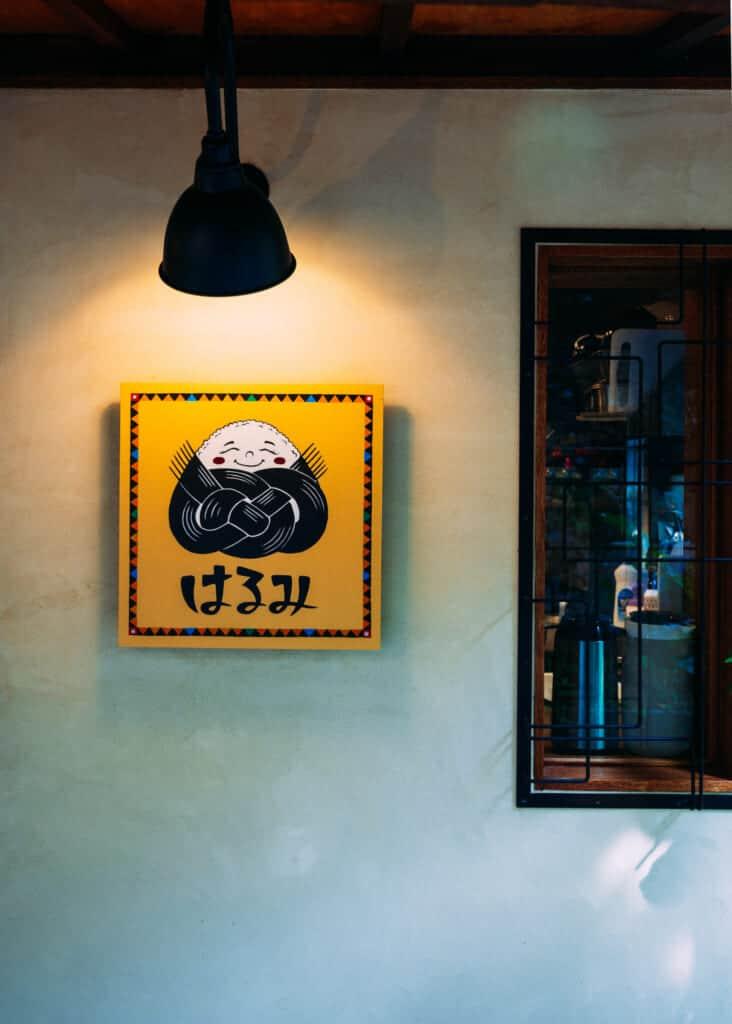 Devanture d'une boutique d'onigiri au Japon
