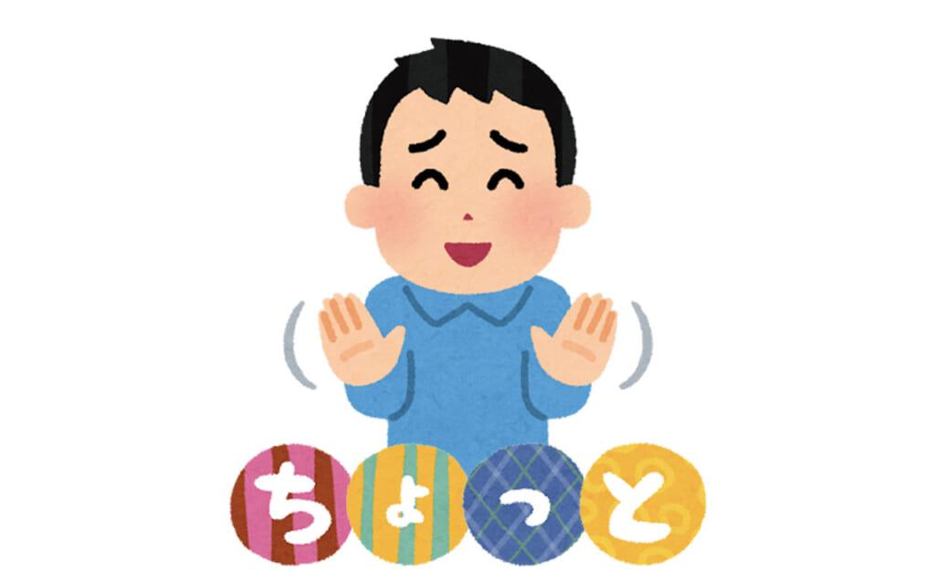 Japonais faisant un signe de refus : chotto.